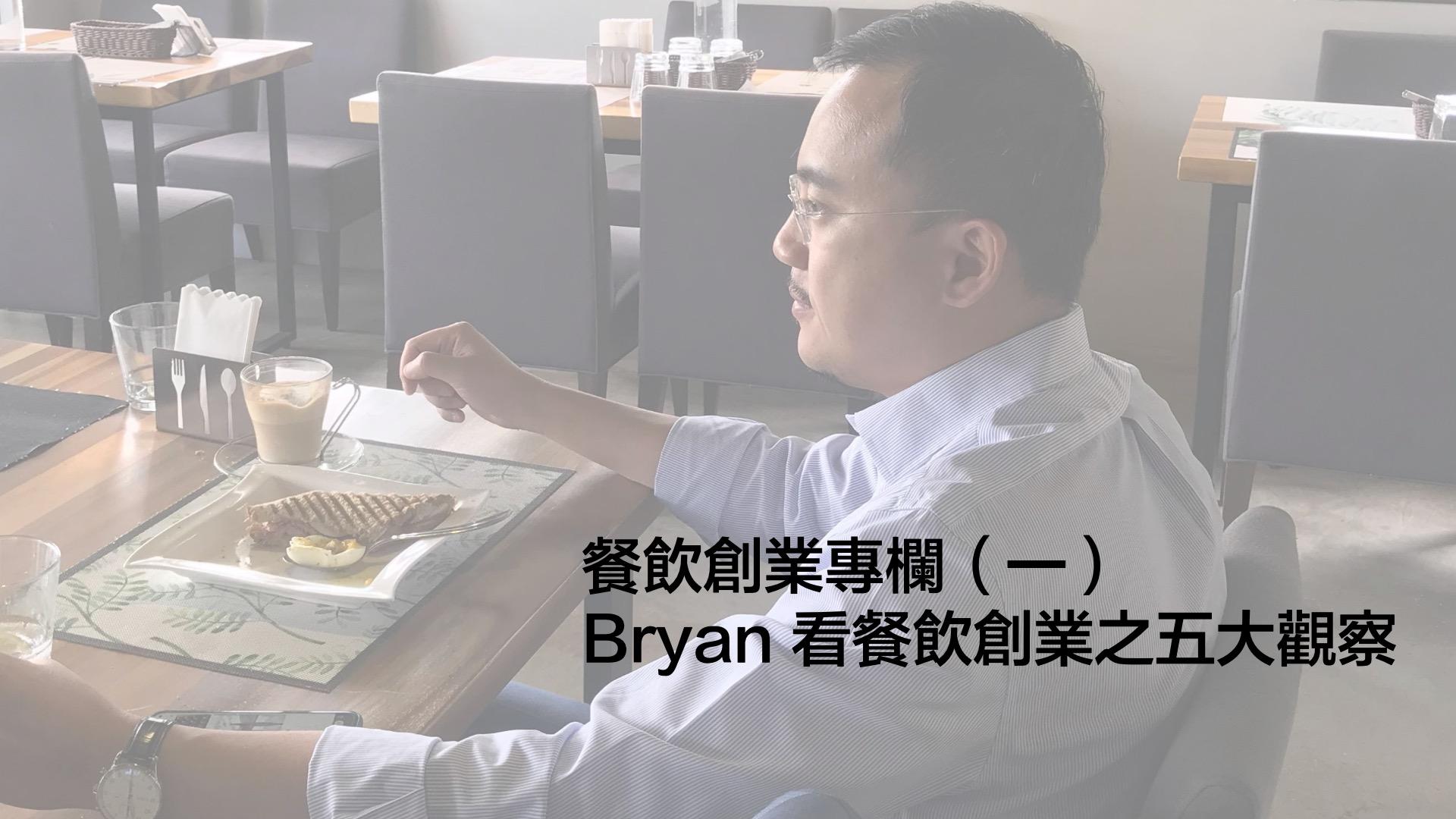 黃沛聲-Bryan 看餐飲創業之五大觀察
