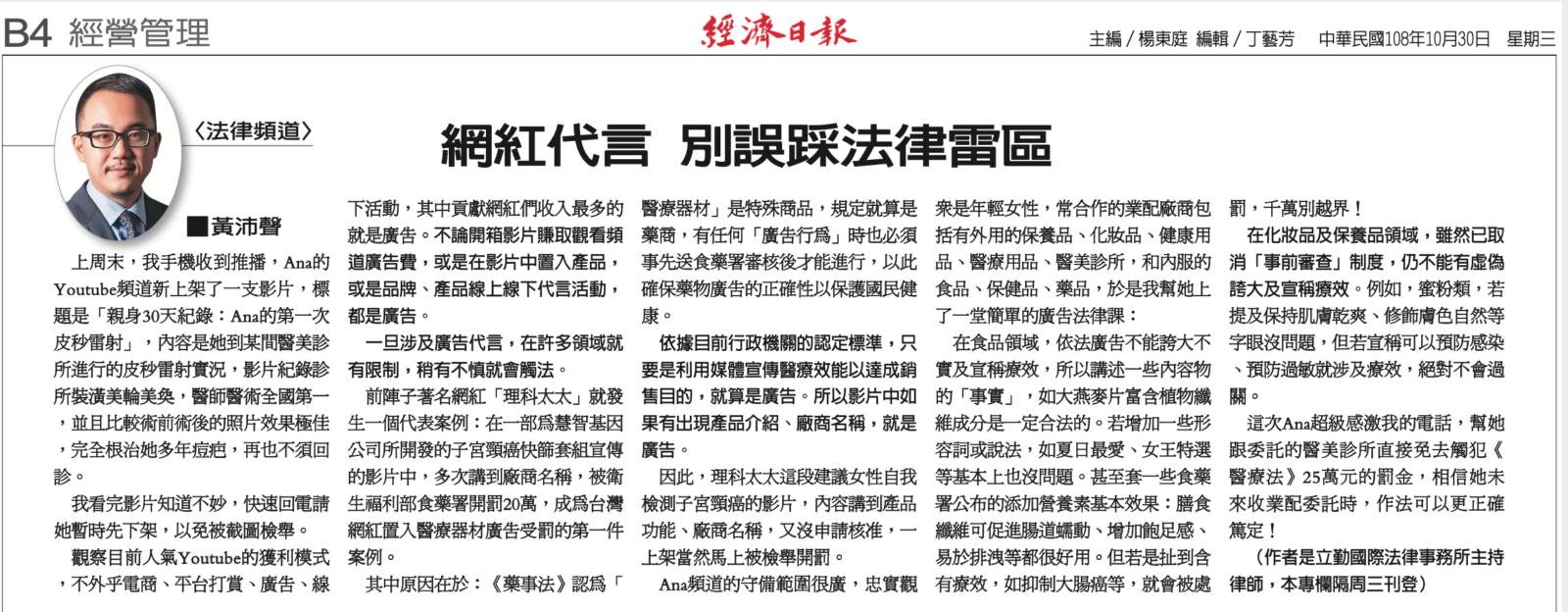 網紅經濟專欄(五):網紅代言 別誤踩法律雷區