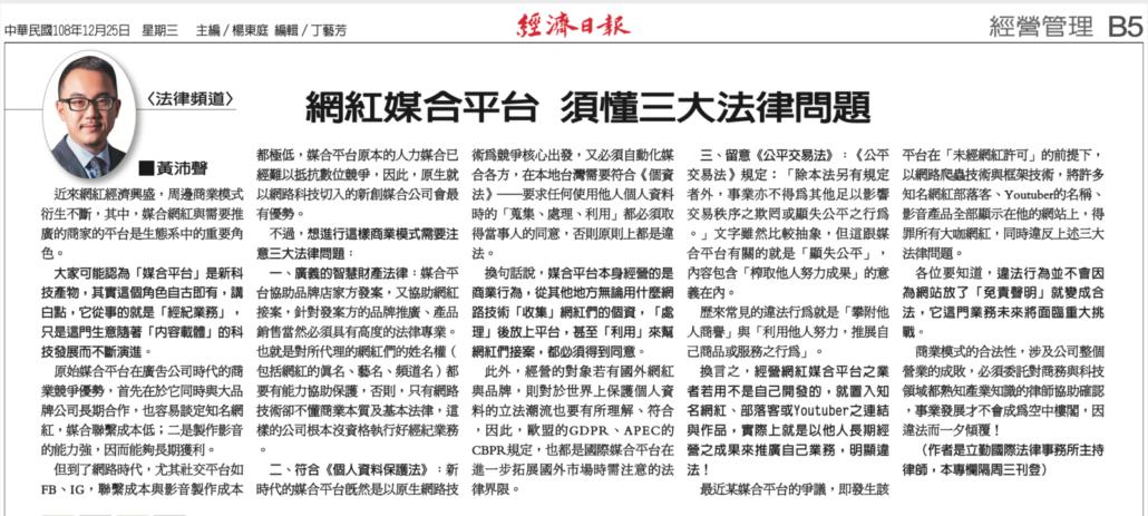 黃沛聲《網紅媒合平台 留意三大法律問題》