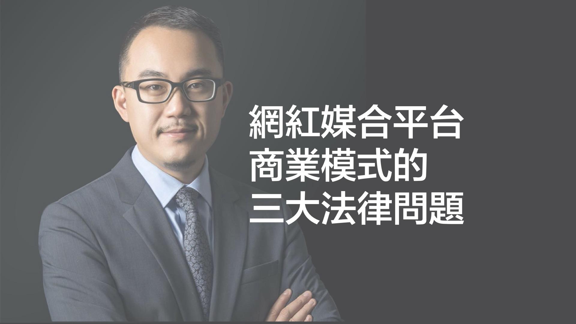 網紅媒合平台商業模式的三大法律問題