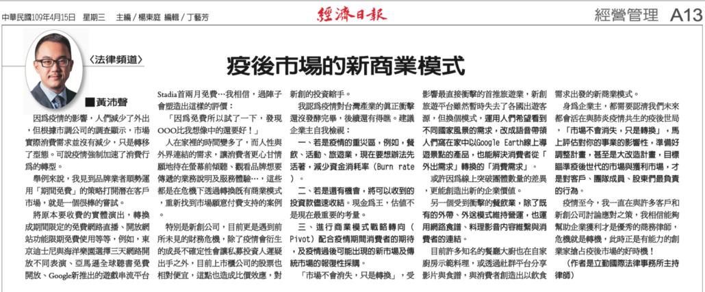 黃沛聲-經濟日報-2020-04-15