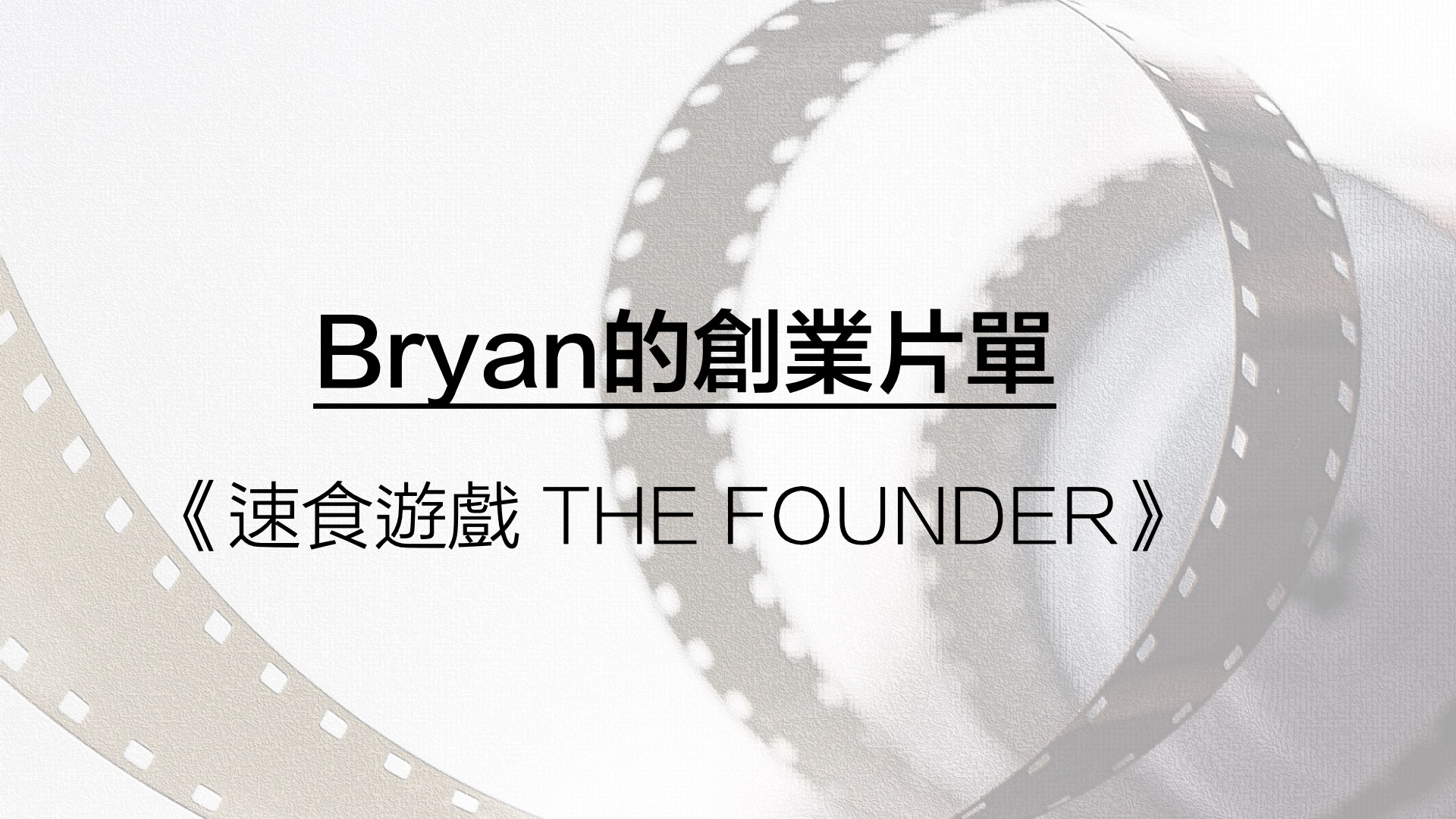 【 Bryan的創業片單】:看電影學創業-《速食遊戲 THE FOUNDER》