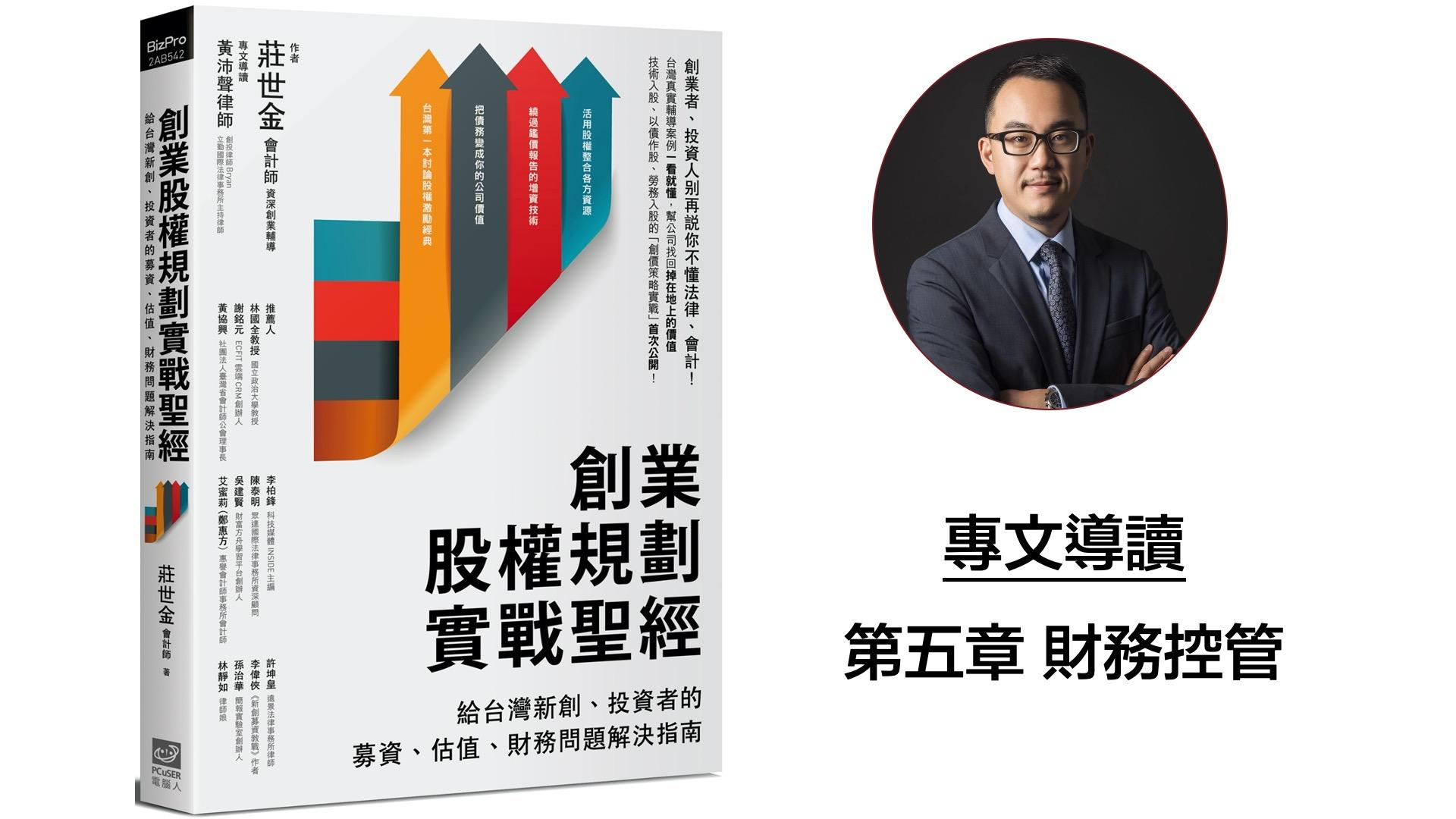黃沛聲-第五章,台灣公司兩套帳習慣,看財務控管對股權結構的重要