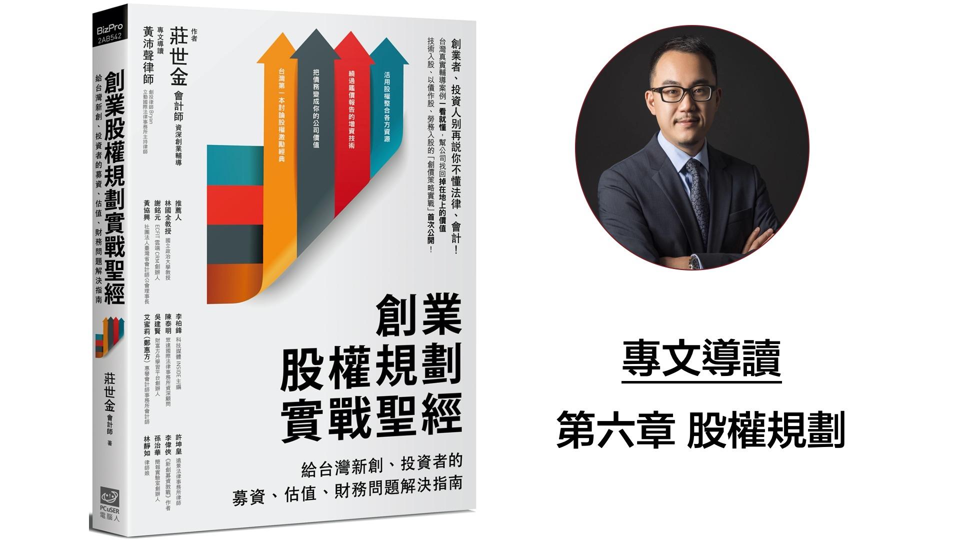 黃沛聲-第六章,如何聰明進行股權規劃,讓投資與經營團隊雙贏