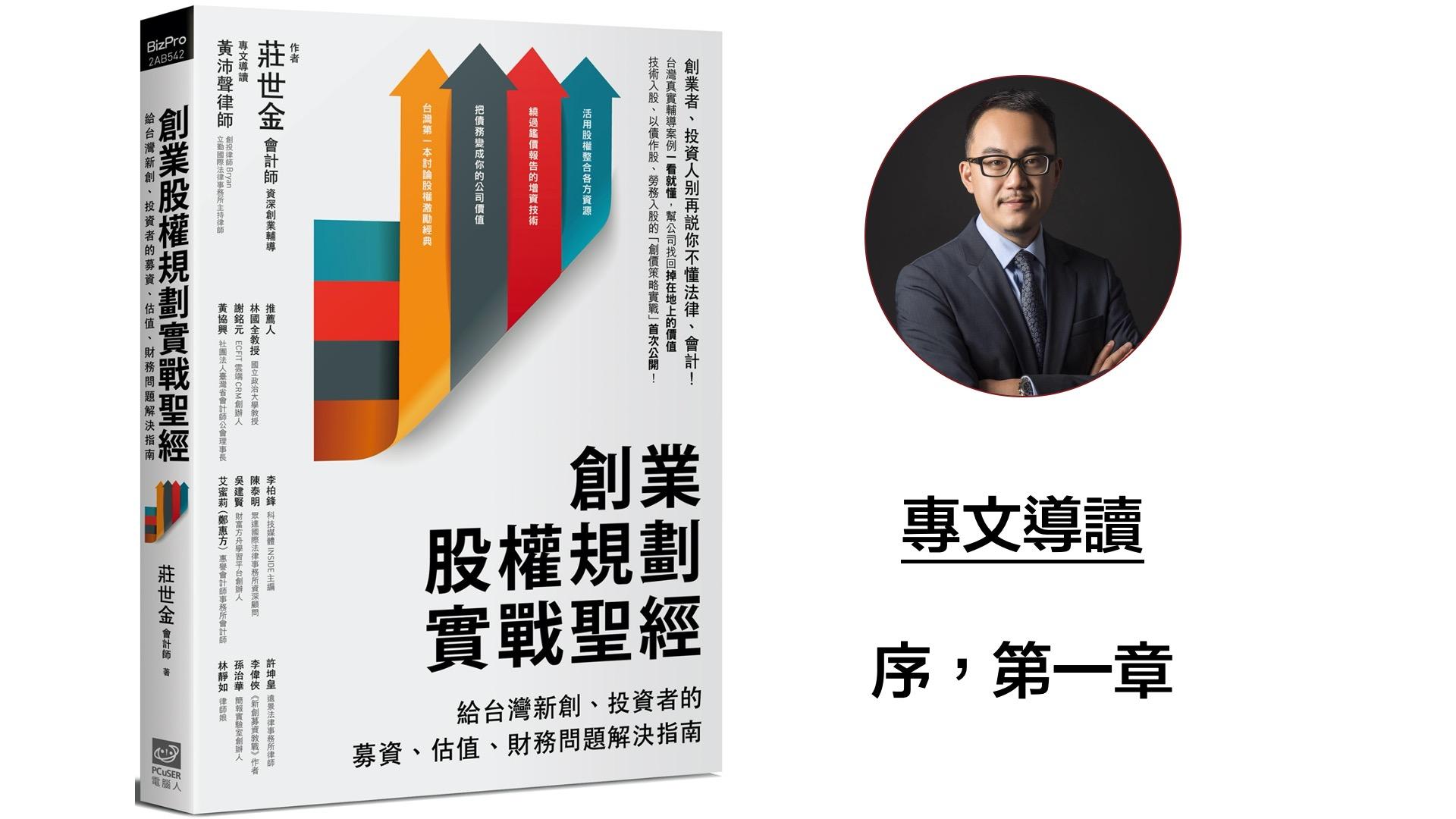 Bryan專文導讀《創業股權規劃實戰聖經:給台灣新創、投資者的募資、估值、財務問題解決指南》