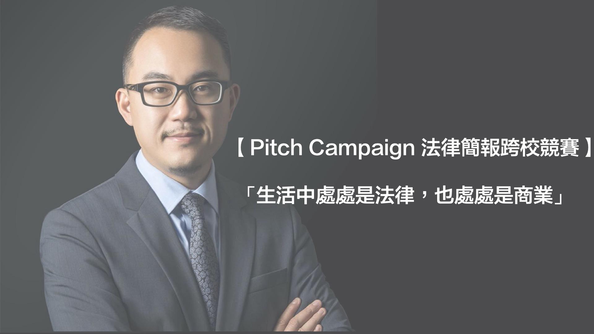 黃沛聲-Pitch Campaign