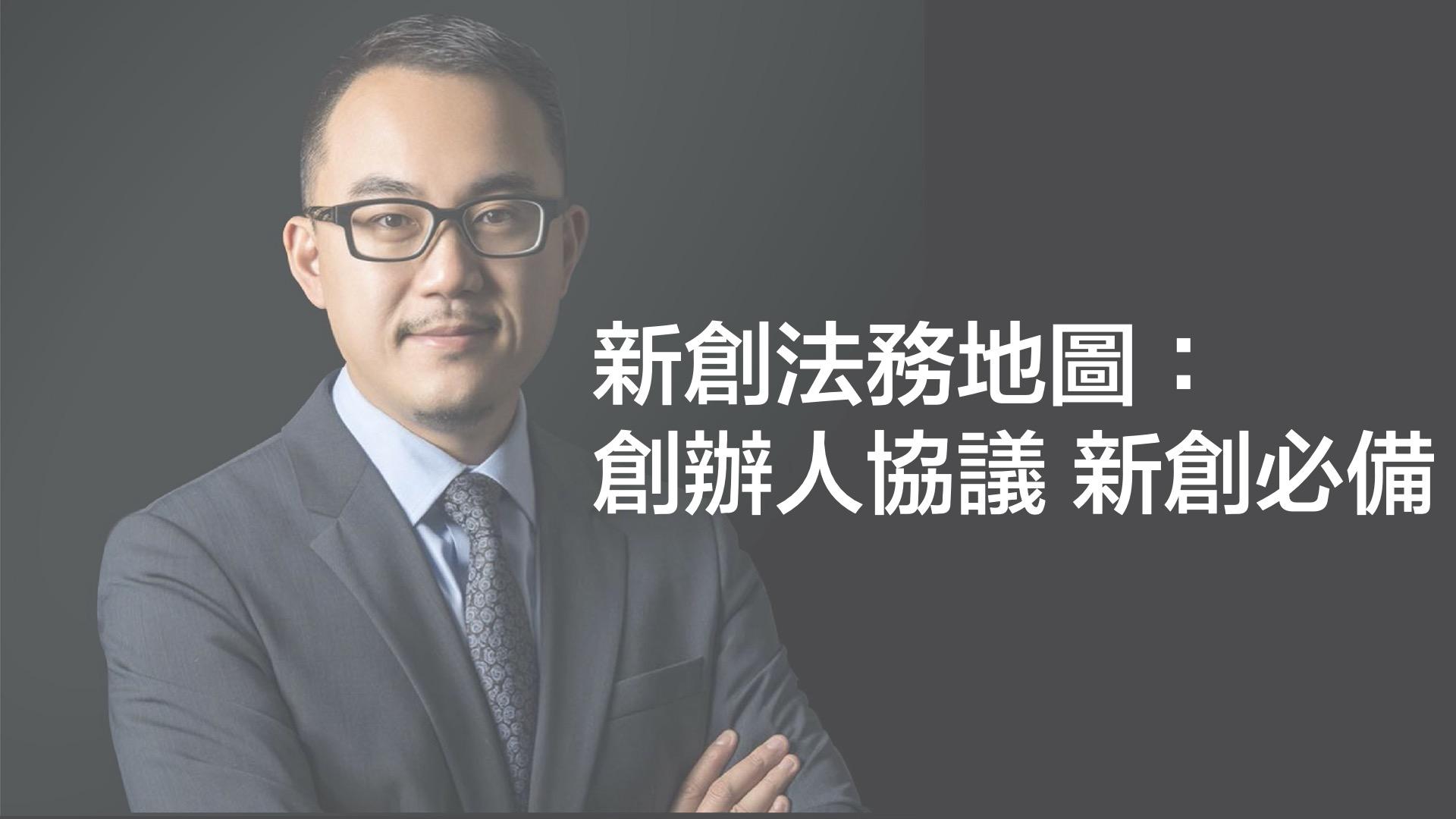 黃沛聲-新創法務地圖-創辦人協議