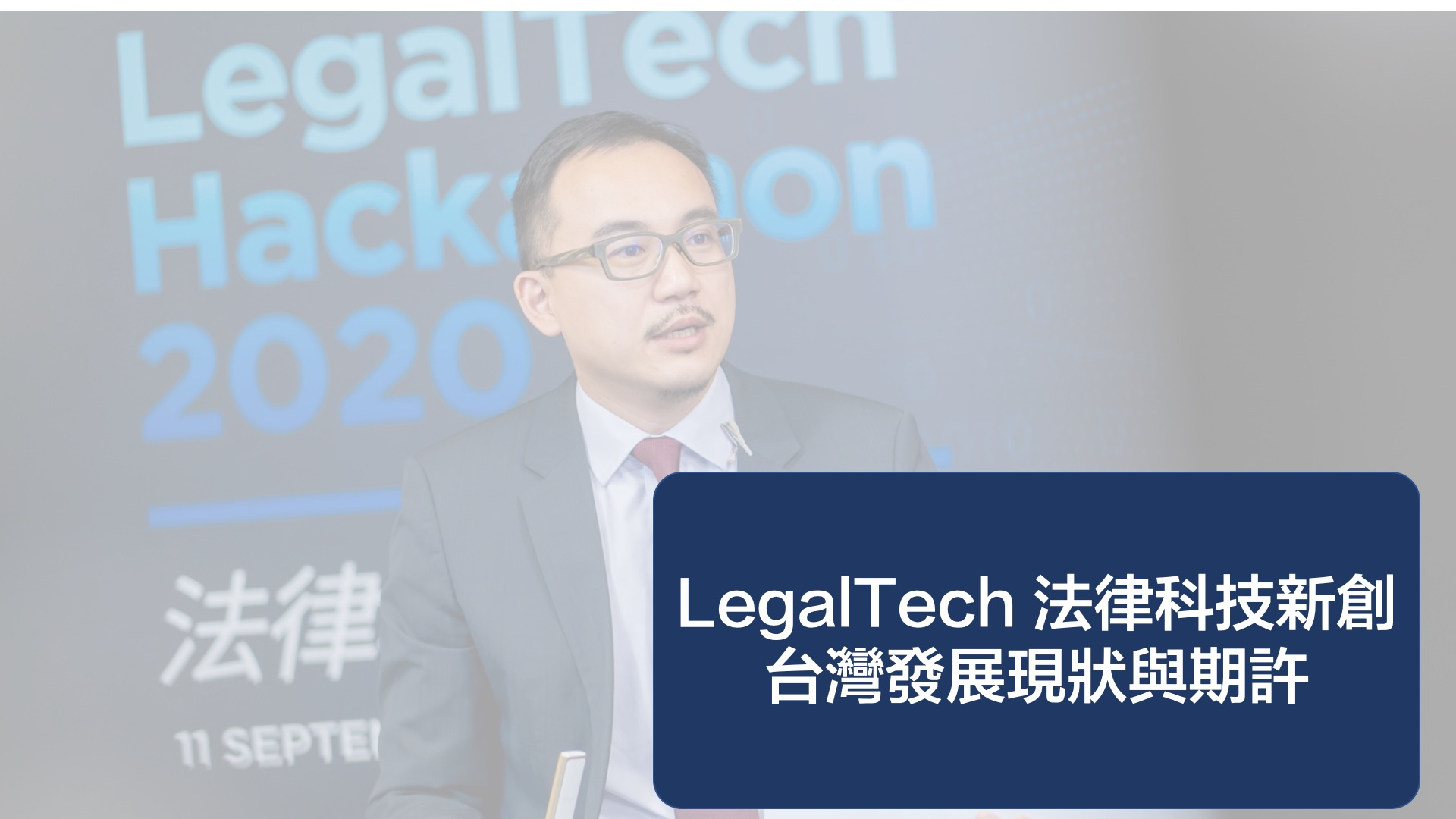 LegalTech 法律科技新創台灣發展現狀與期許