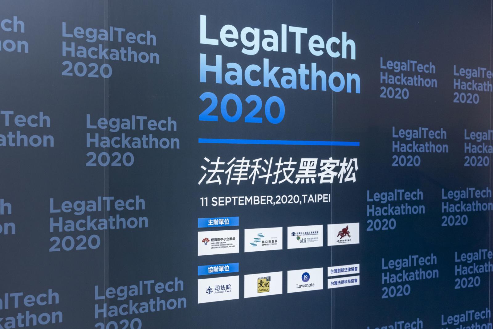第二屆法律科技黑客松 Legaltech Hackathon 2020