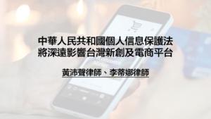 黃沛聲律師-個人信息保護法將深遠影響台灣新創及電商平台