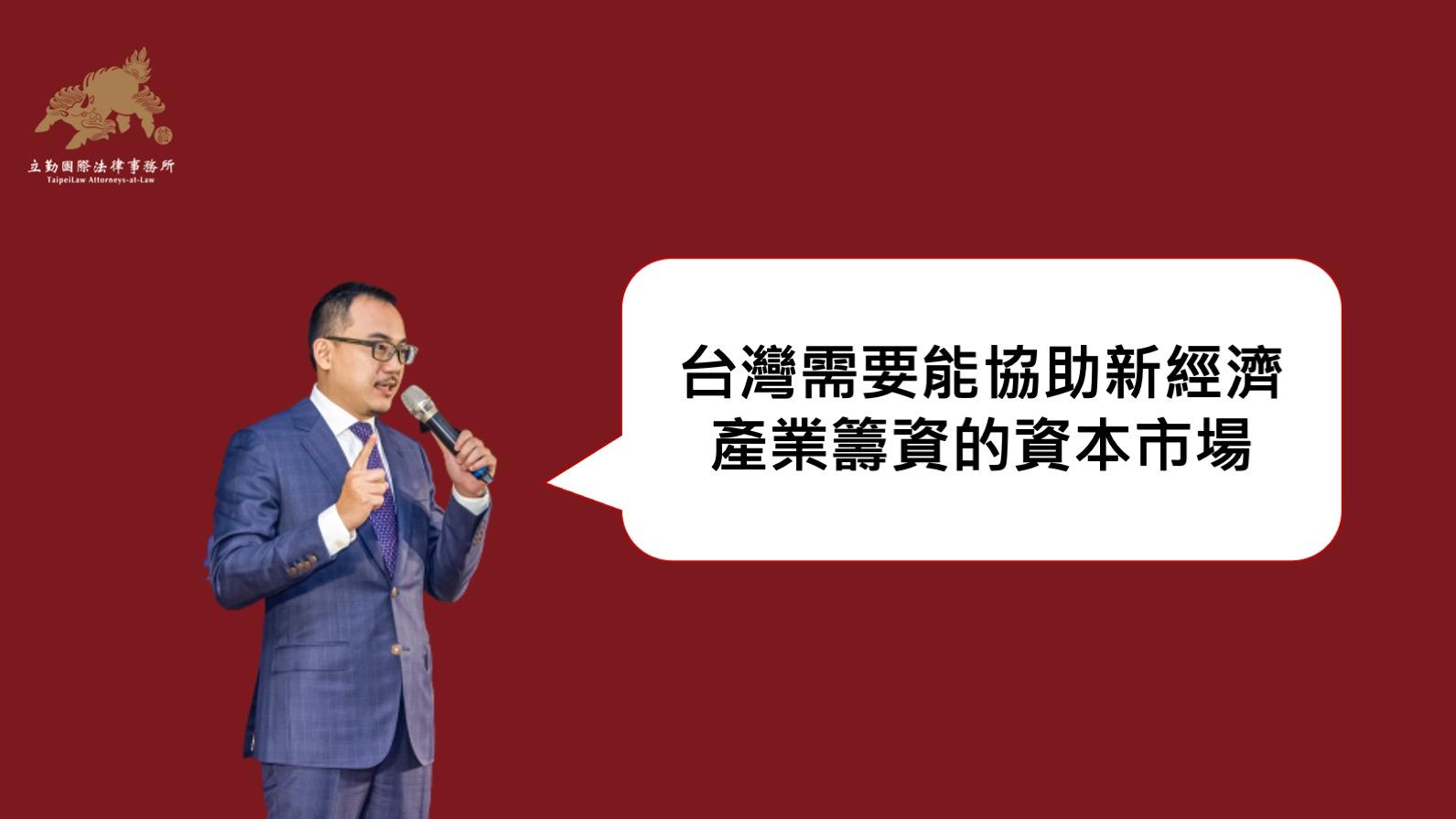 黃沛聲-台灣需要能協助新經濟產業籌資的資本市場