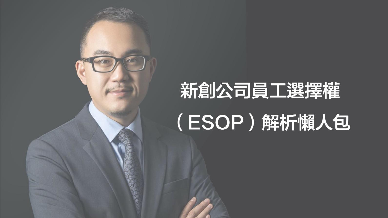 創投律師-黃沛聲-新創公司員工選擇權ESOP解析懶人包