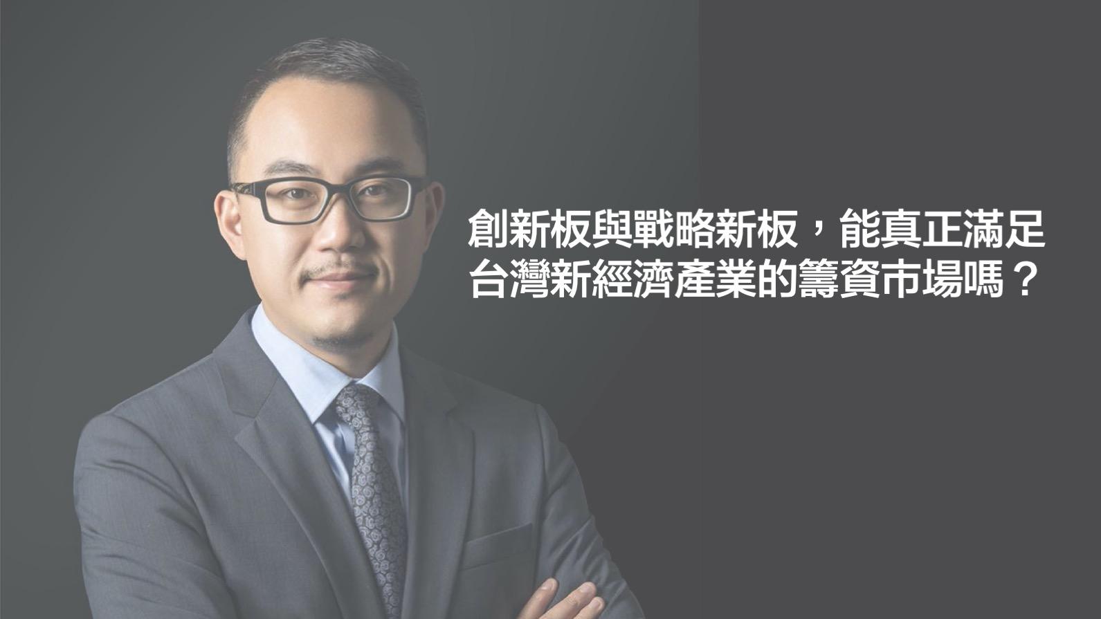 黃沛聲律師-創新板與戰略新板