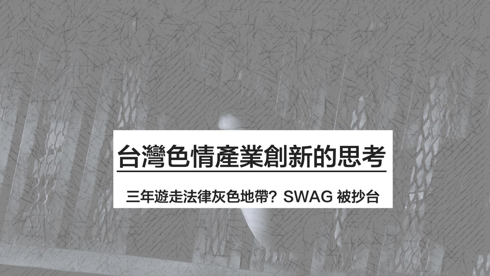 黃沛聲律師-SWAG-台灣色情產業創新的思考