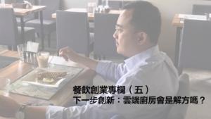 黃沛聲律師-餐飲創業-雲端廚房